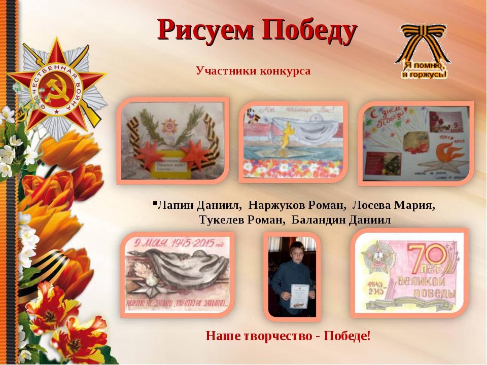 Рисуем Победу Лапин Даниил, Наржуков Роман, Лосева Мария, Тукелев Роман, Бала...