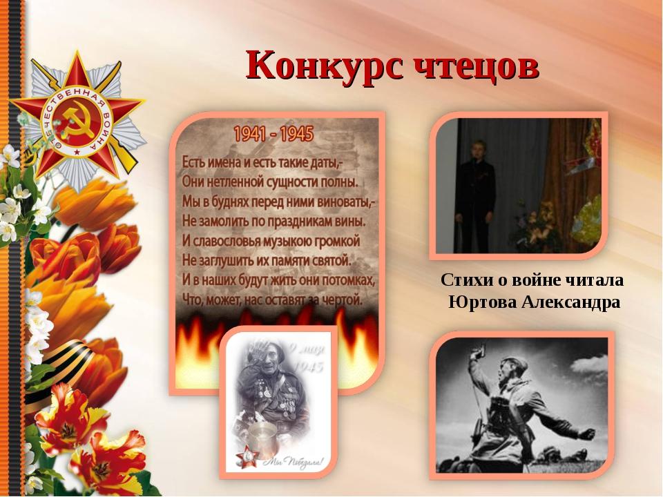 Конкурс чтецов военных стихотворений