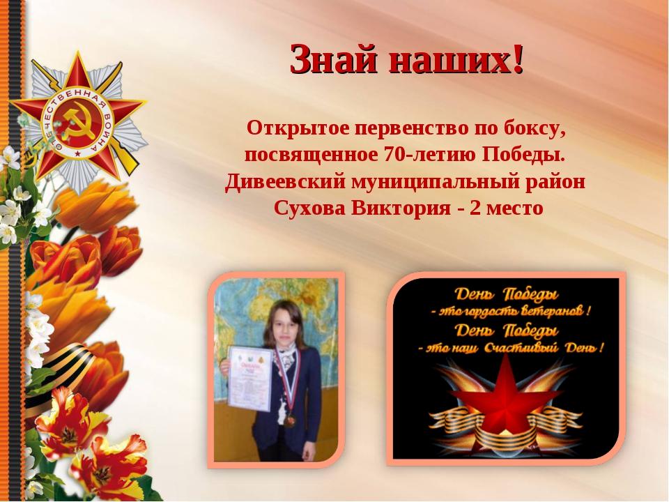 Знай наших! Открытое первенство по боксу, посвященное 70-летию Победы. Дивеев...