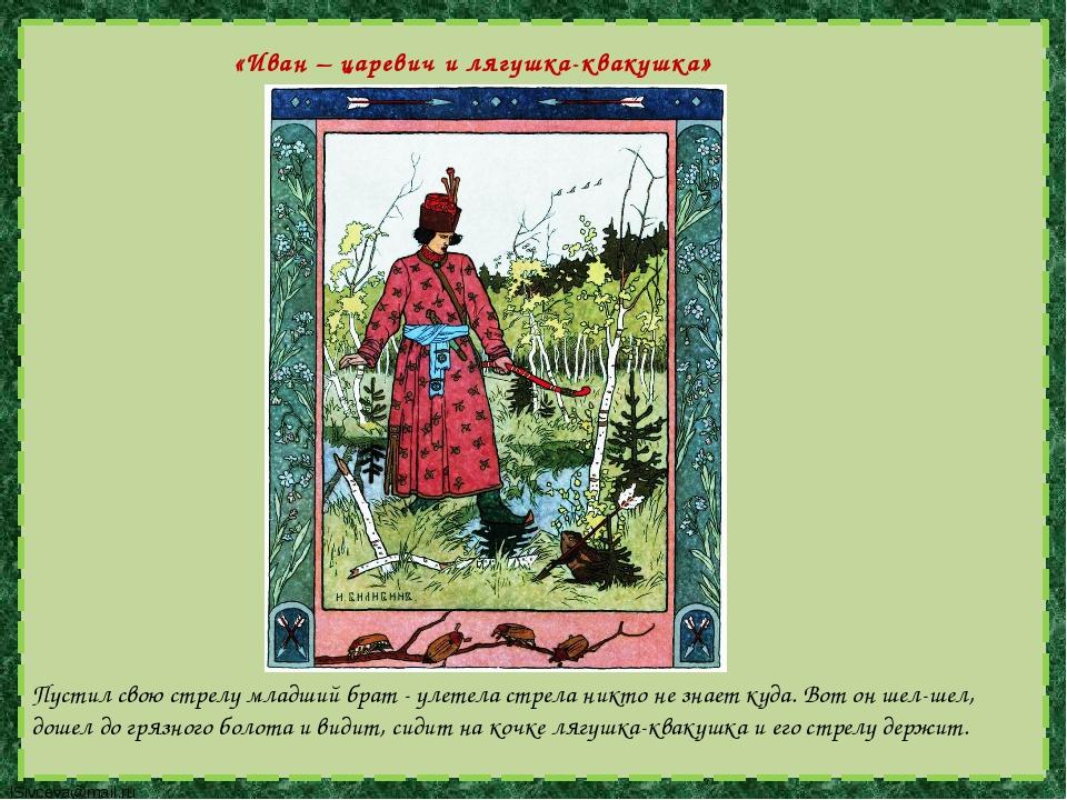«Иван – царевич и лягушка-квакушка» Пустил свою стрелу младший брат - улетела...