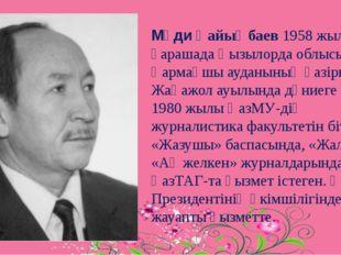 Мәди Қайыңбаев 1958 жылы 20 қарашада Қызылорда облысы, Қармақшы ауданының қа