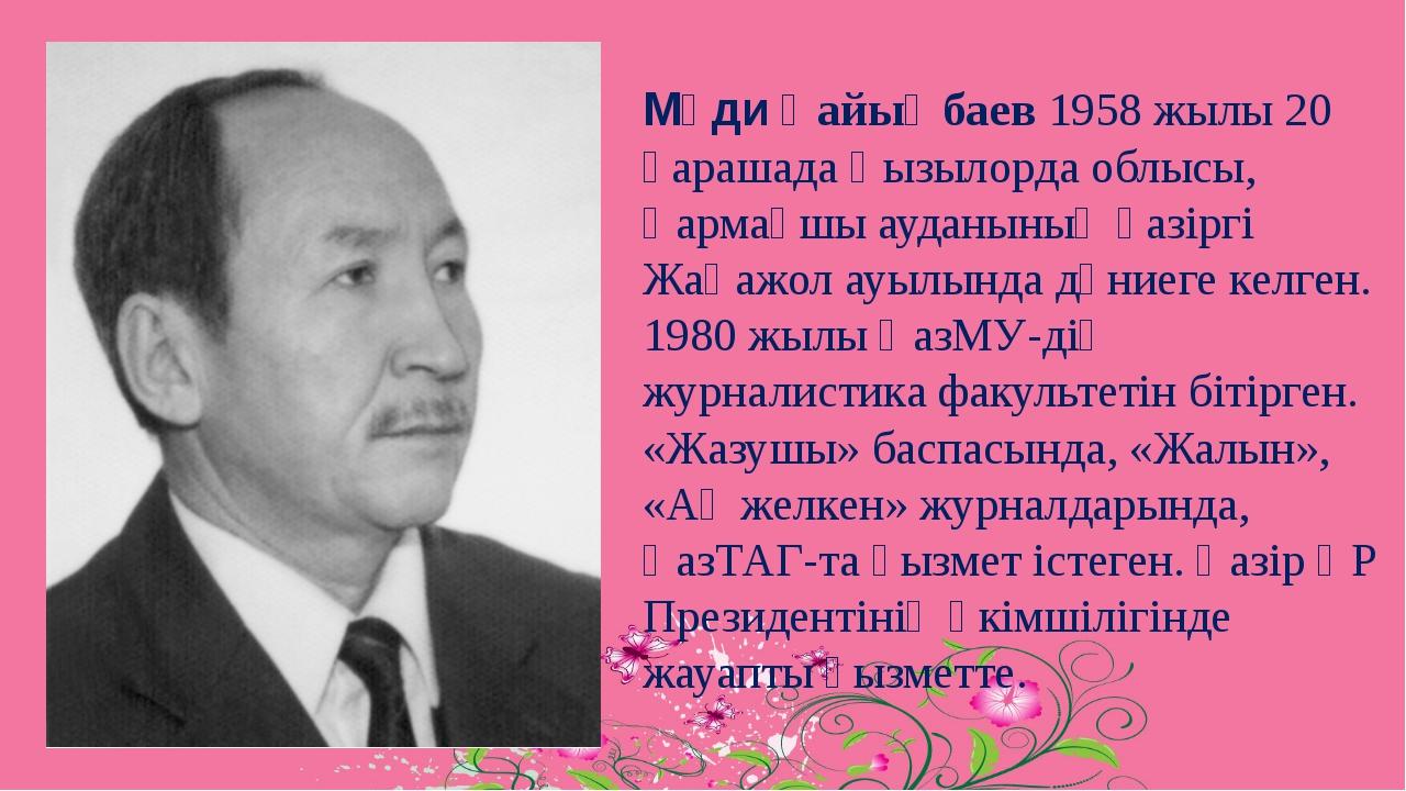 Мәди Қайыңбаев 1958 жылы 20 қарашада Қызылорда облысы, Қармақшы ауданының қа...