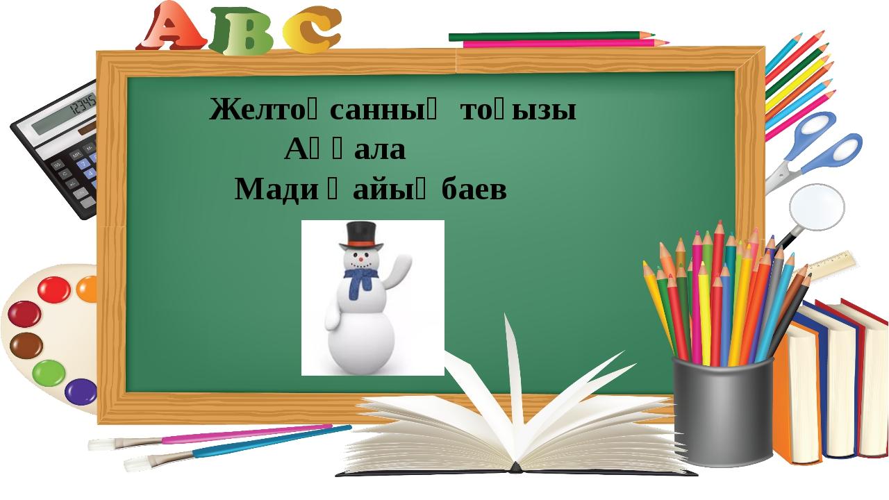 Желтоқсанның тоғызы Аққала Мади Қайыңбаев