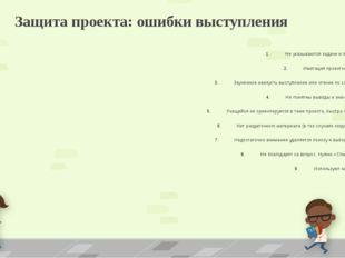 Защита проекта: ошибки выступления Не указываются задачи и пути их решения; И
