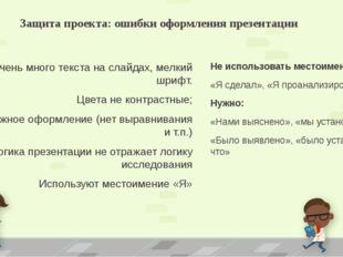 Защита проекта: ошибки оформления презентации Не использовать местоимение «Я»