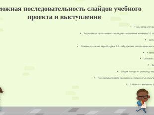 Возможная последовательность слайдов учебного проекта и выступления Тема, авт