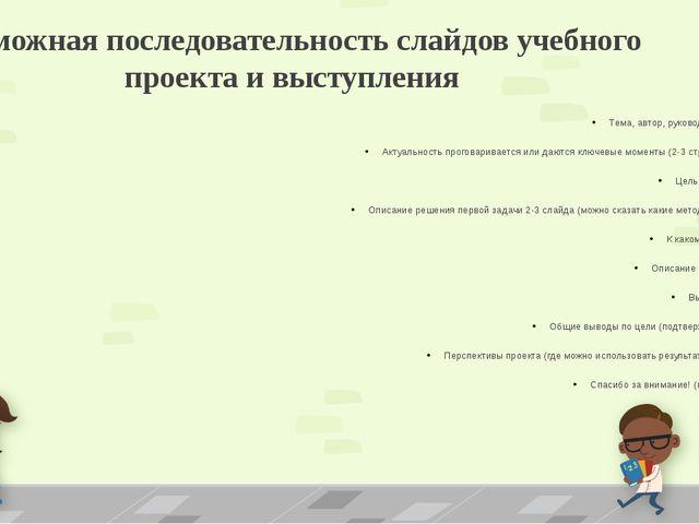Возможная последовательность слайдов учебного проекта и выступления Тема, авт...