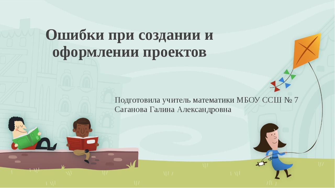 Ошибки при создании и оформлении проектов Подготовила учитель математики МБОУ...