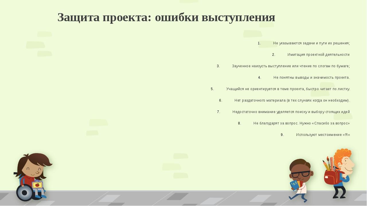 Защита проекта: ошибки выступления Не указываются задачи и пути их решения; И...
