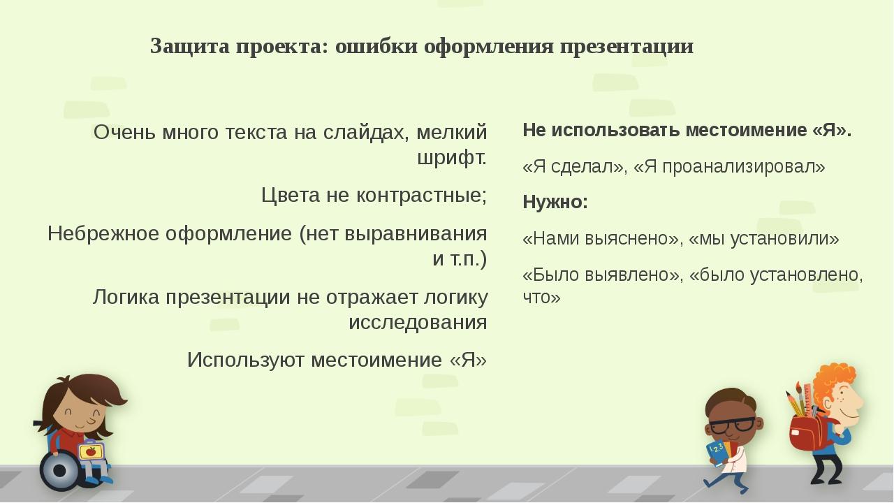Защита проекта: ошибки оформления презентации Не использовать местоимение «Я»...