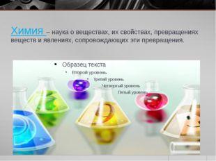 Химия – наука о веществах, их свойствах, превращениях веществ и явлениях, соп