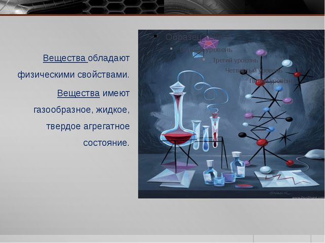 Вещества обладают физическими свойствами. Вещества имеют газообразное, жидкое...