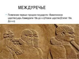 Появление первых городов-государств –Вавилонское царство(царь Хаммурапи 18в.д