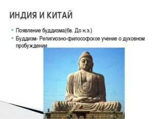 Появление буддизма(6в. До н.э.) Буддизм- Религиозно-философское учение о духо