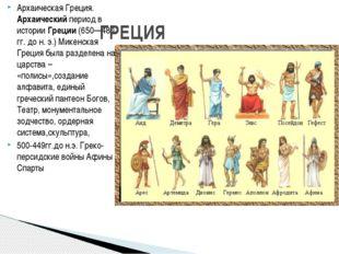 Архаическая Греция. Архаическийпериод в историиГреции(650—480 гг. до н. э.