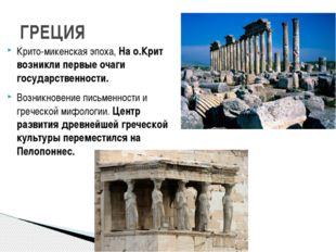 Крито-микенская эпоха, На о.Крит возникли первые очаги государственности. Воз