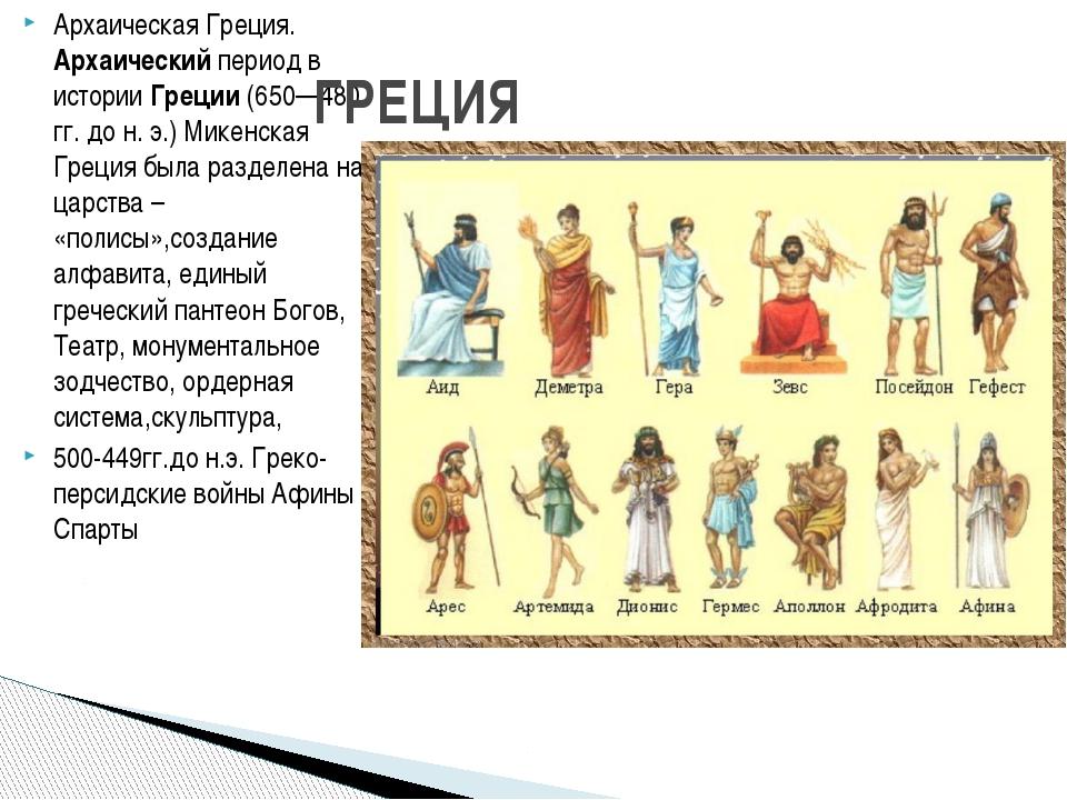 Архаическая Греция. Архаическийпериод в историиГреции(650—480 гг. до н. э....