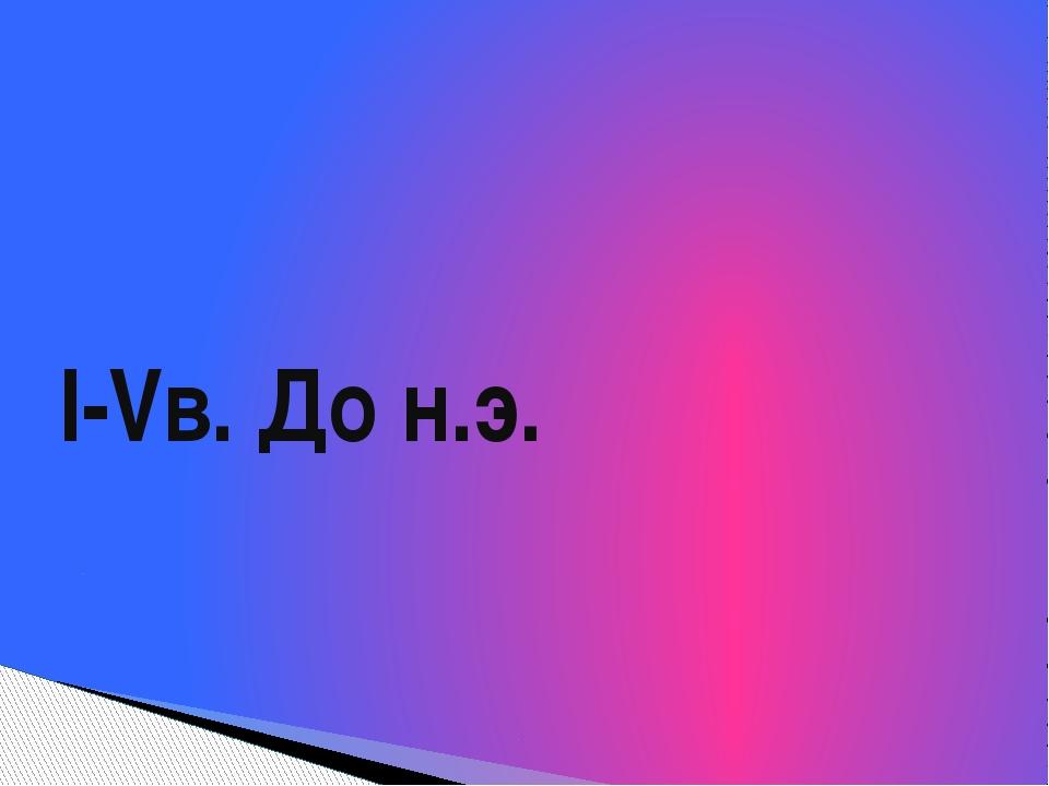 I-Vв. До н.э.