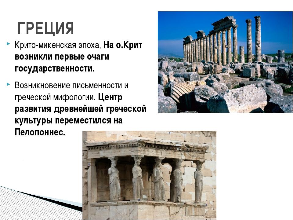 Крито-микенская эпоха, На о.Крит возникли первые очаги государственности. Воз...