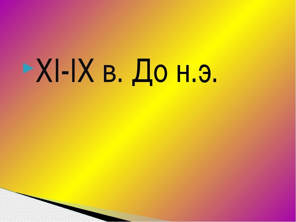 XI-IX в. До н.э.
