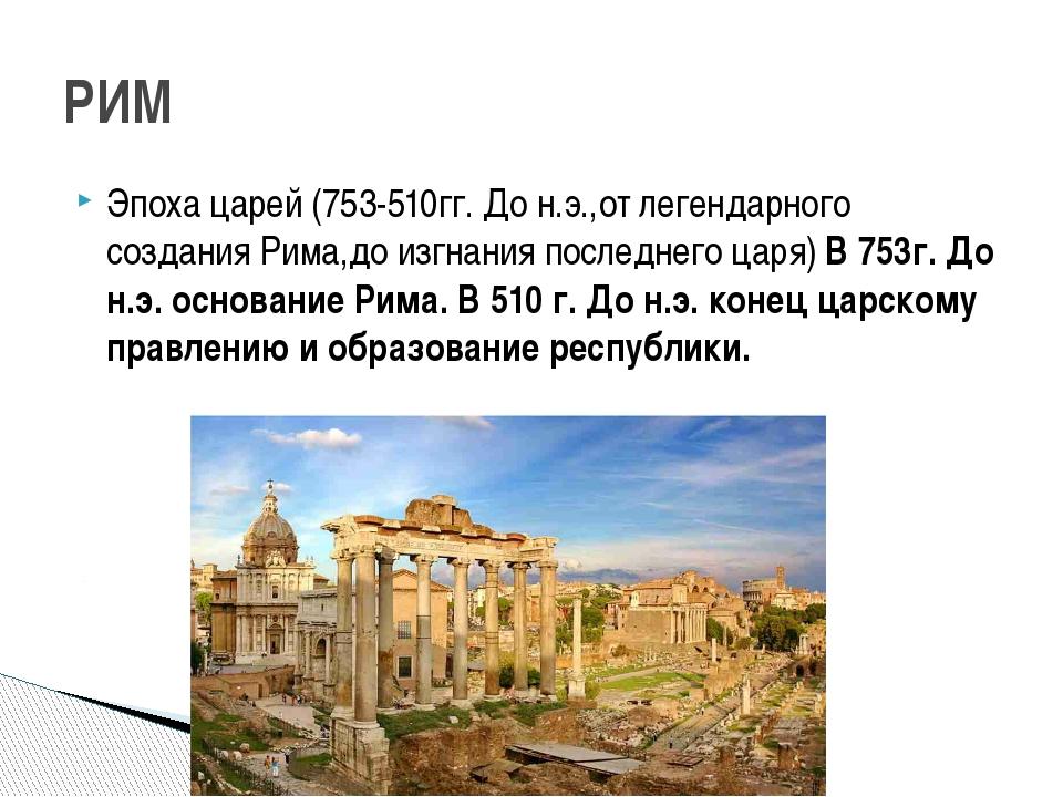 Эпоха царей (753-510гг. До н.э.,от легендарного создания Рима,до изгнания пос...