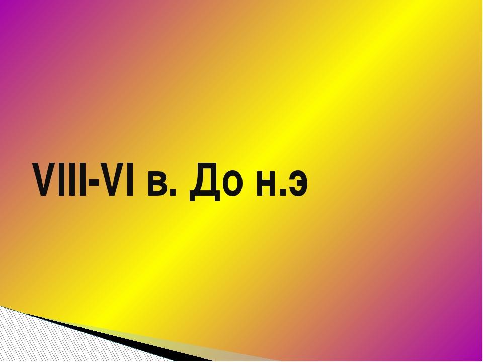 VIII-VI в. До н.э