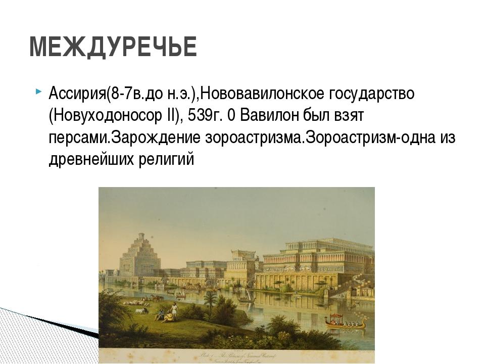 Ассирия(8-7в.до н.э.),Нововавилонское государство (Новуходоносор II), 539г. 0...