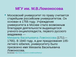 МГУ им. М.В.Ломоносова Московский университет по праву считается старейшим ро