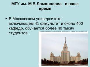 МГУ им. М.В.Ломоносова в наше время В Московском университете, включающем 41