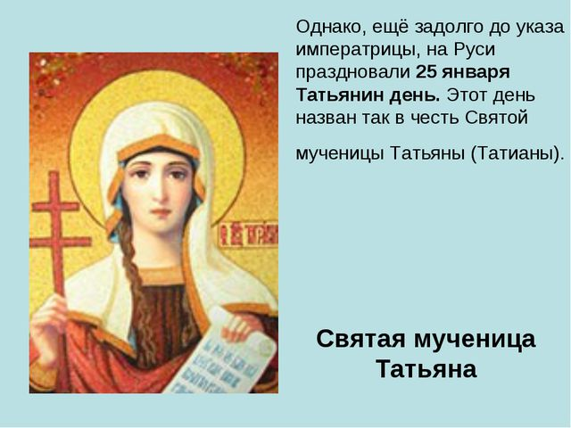 Однако, ещё задолго до указа императрицы, на Руси праздновали 25 января Тать...