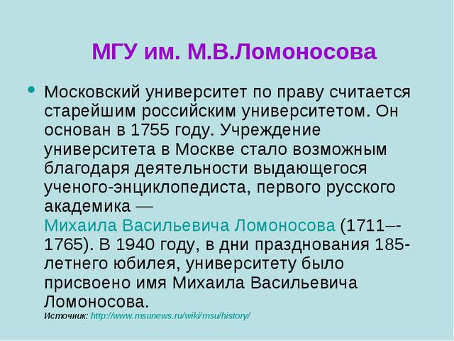 МГУ им. М.В.Ломоносова Московский университет по праву считается старейшим ро...