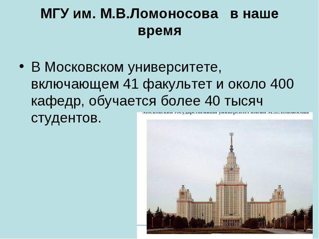 МГУ им. М.В.Ломоносова в наше время В Московском университете, включающем 41...