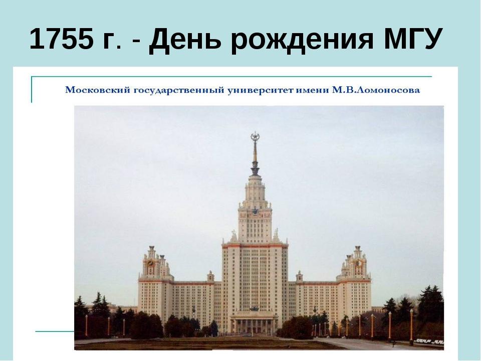 1755 г. - День рождения МГУ