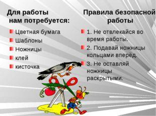 Цветная бумага Шаблоны Ножницы клей кисточка 1. Не отвлекайся во время работы
