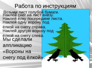 Работа по инструкциям Наклей снег на лист внизу. Возьми лист голубой бумаги.