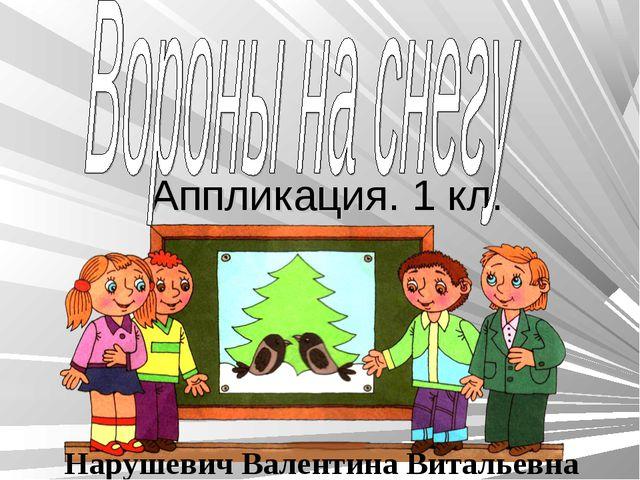 Аппликация. 1 кл. Нарушевич Валентина Витальевна