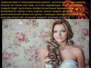 Удовольствие от обворожительно-милого, трогательного вида невесты получит не