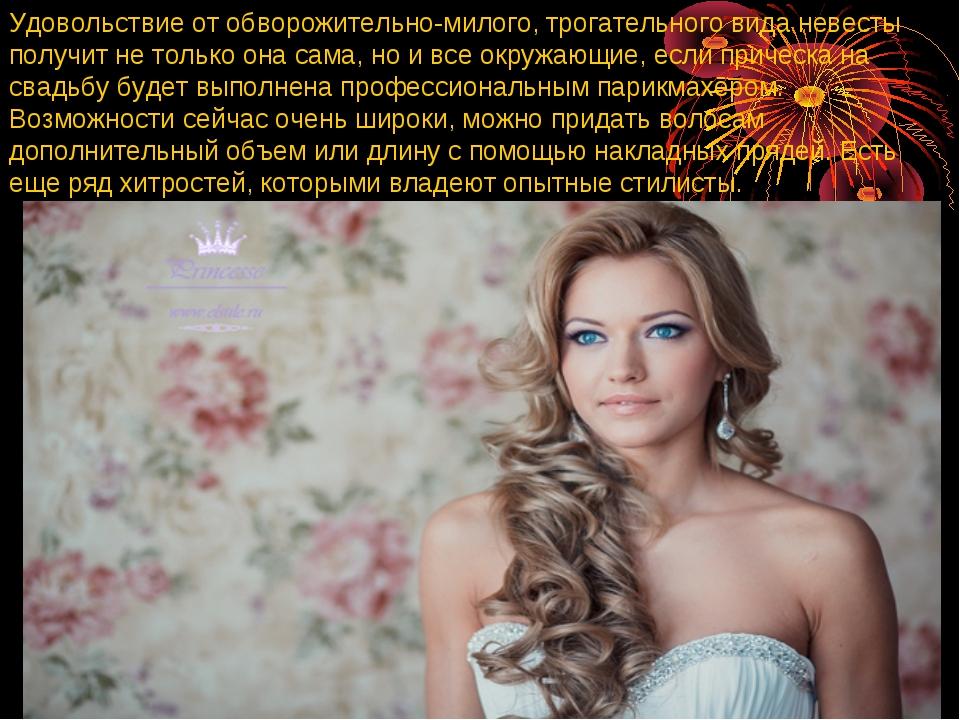 Удовольствие от обворожительно-милого, трогательного вида невесты получит не...
