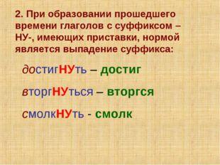 2. При образовании прошедшего времени глаголов с суффиксом –НУ-, имеющих прис