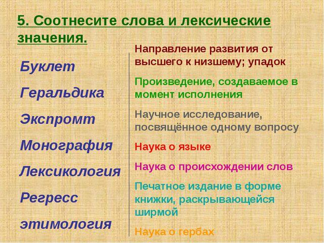 5. Соотнесите слова и лексические значения. Буклет Геральдика Экспромт Моногр...