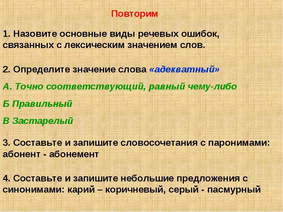 Повторим 1. Назовите основные виды речевых ошибок, связанных с лексическим зн...