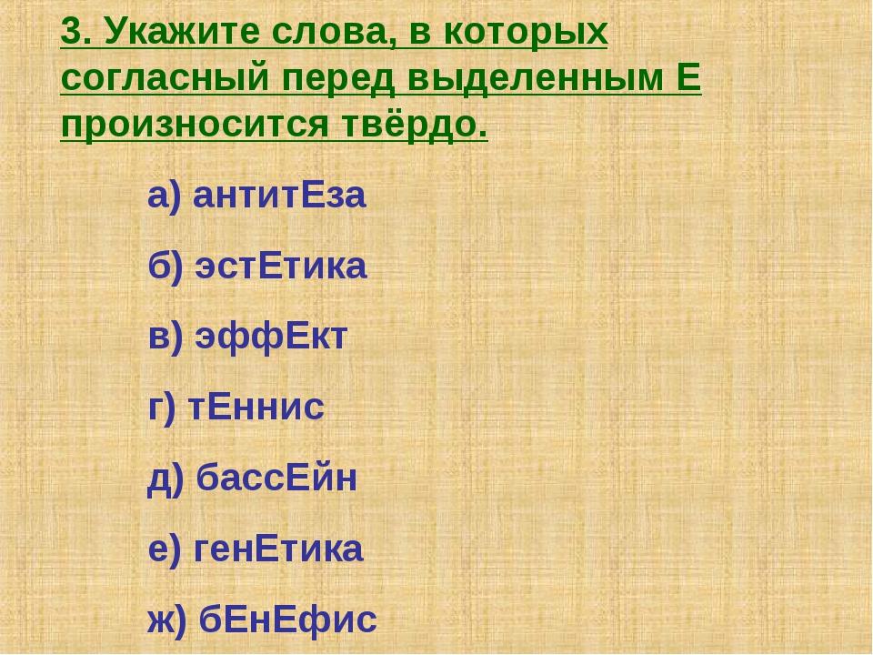 3. Укажите слова, в которых согласный перед выделенным Е произносится твёрдо....
