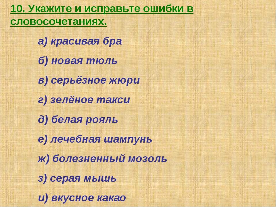 10. Укажите и исправьте ошибки в словосочетаниях. а) красивая бра б) новая...