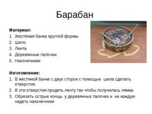 Барабан Материал: Жестяная банка круглой формы Шило Лента Деревянные палочки