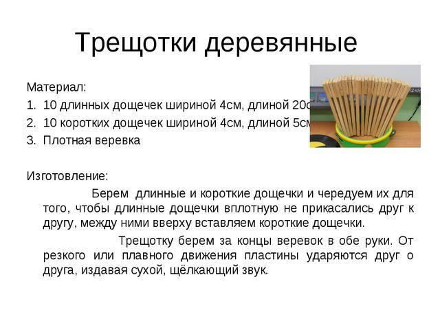 Трещотки деревянные Материал: 10 длинных дощечек шириной 4см, длиной 20см 10...