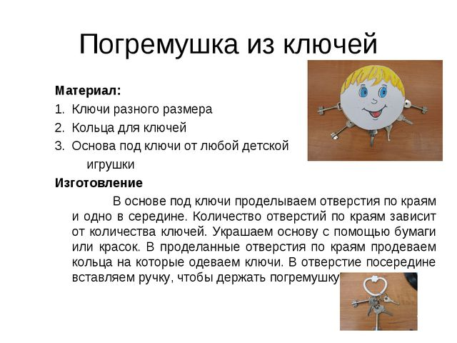 Погремушка из ключей Материал: Ключи разного размера Кольца для ключей Основа...