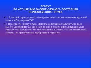 ПРОЕКТ ПО УЛУЧШЕНИЮ ЭКОЛОГИЧЕСКОГО СОСТОЯНИЯ ПЕРВОМАЙСКОГО ПРУДА 1. .В летн