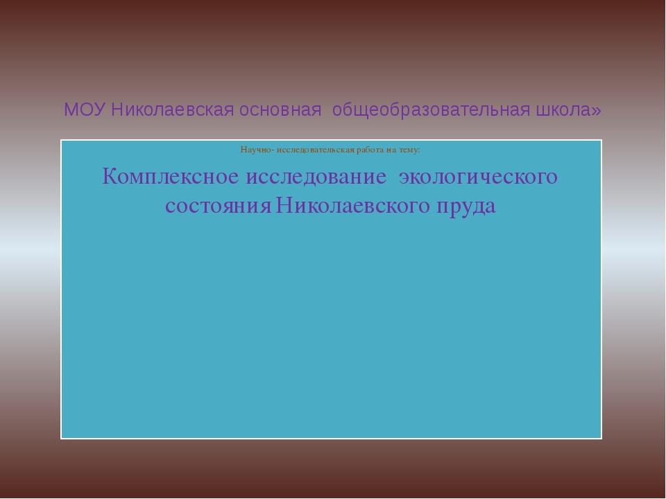 МОУ Николаевская основная общеобразовательная школа» Научно- исследовательска...