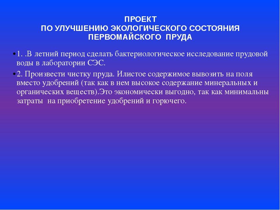 ПРОЕКТ ПО УЛУЧШЕНИЮ ЭКОЛОГИЧЕСКОГО СОСТОЯНИЯ ПЕРВОМАЙСКОГО ПРУДА 1. .В летн...