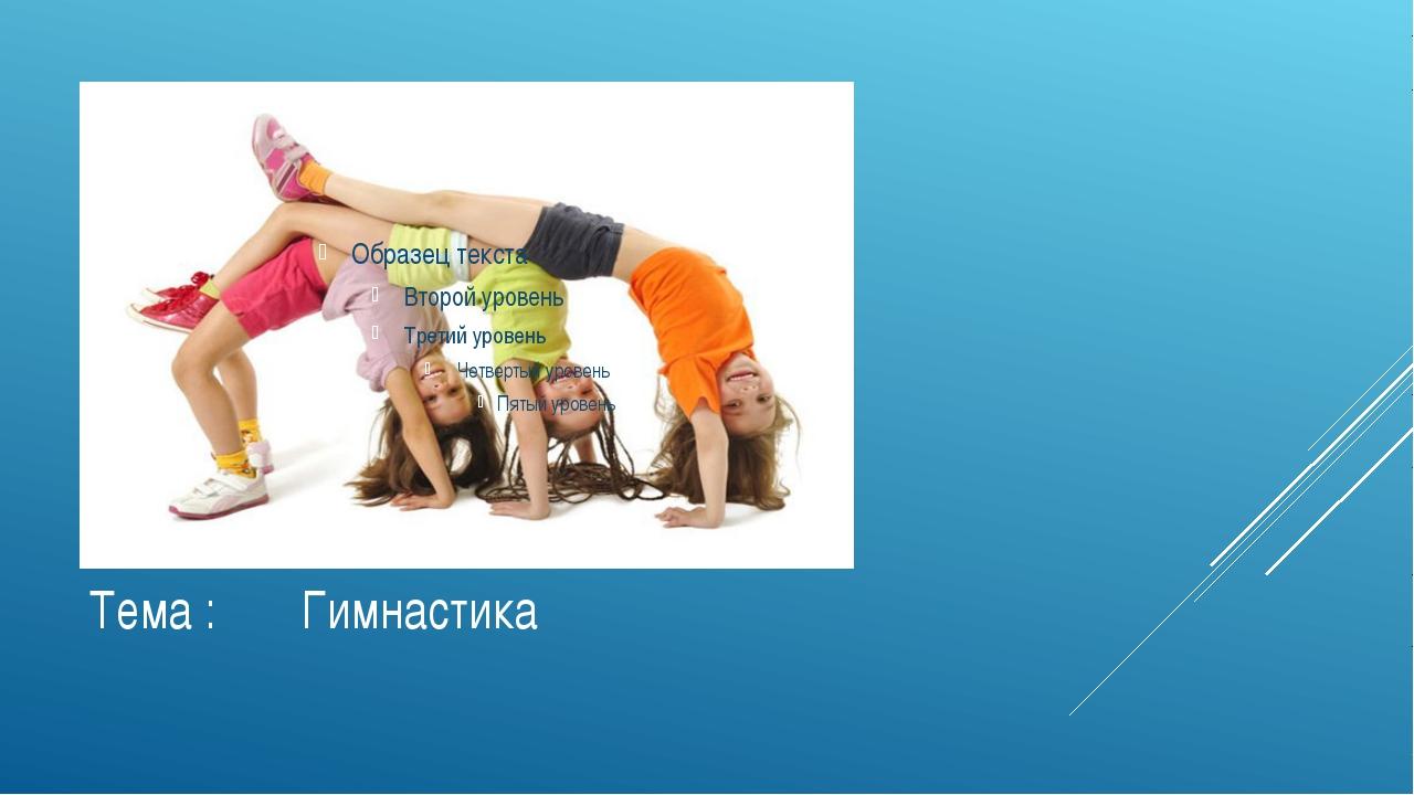 Тема : Гимнастика